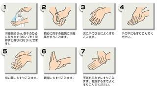 手洗い.jpeg