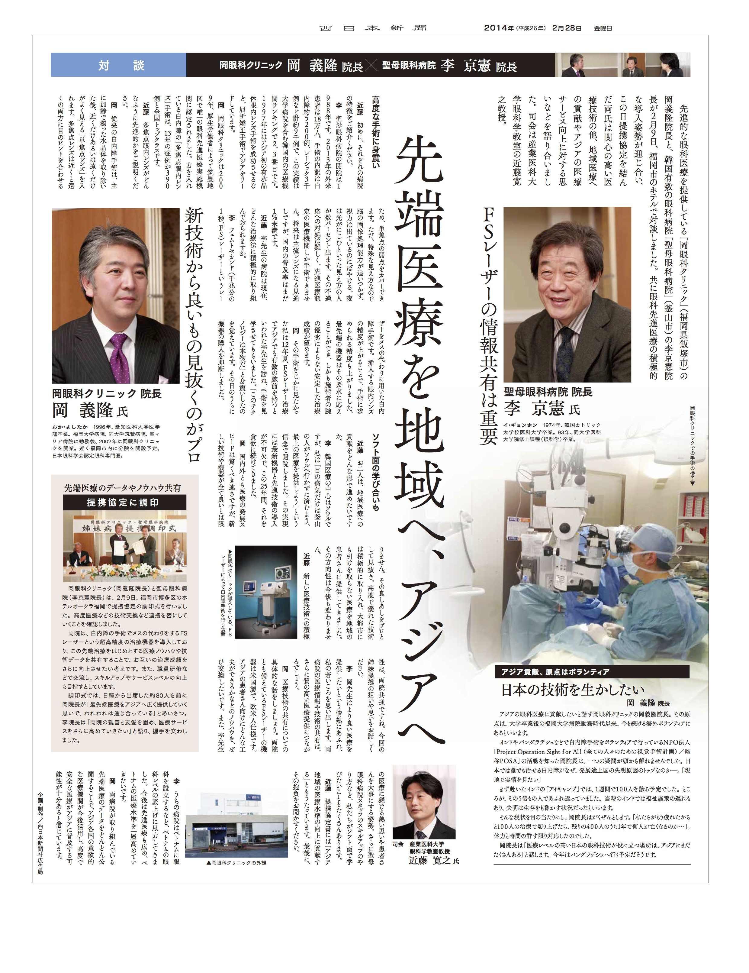 0228M岡眼科対談14段.jpg