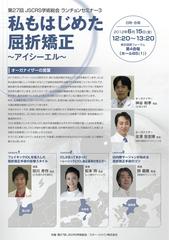 2012JSCRSセミナーチラシ.jpg