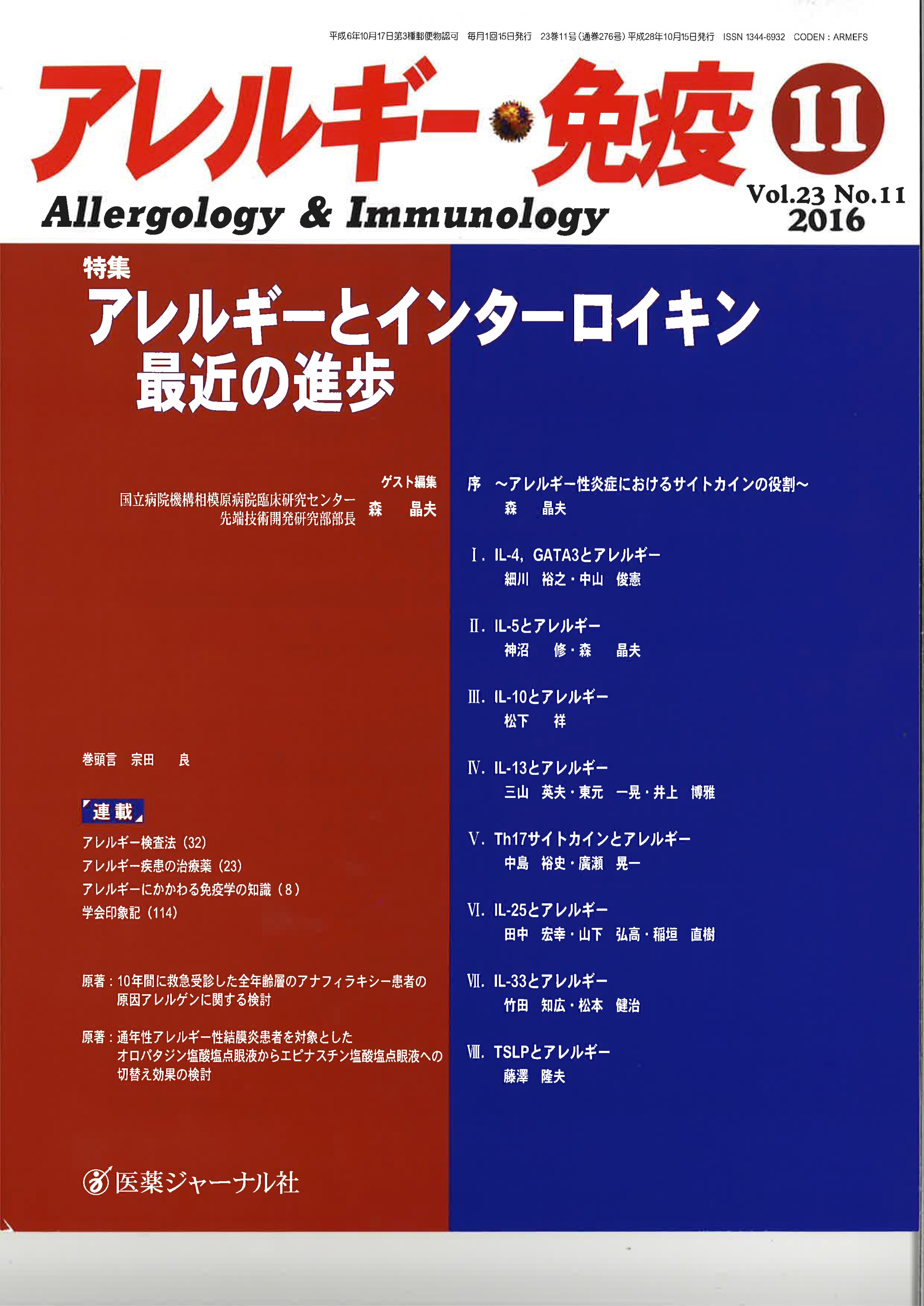 アレルギー・免疫_Vol.23, No.11, 2016.jpg