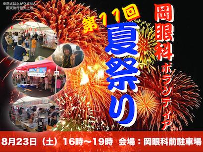 夏祭りポスター.001.jpg