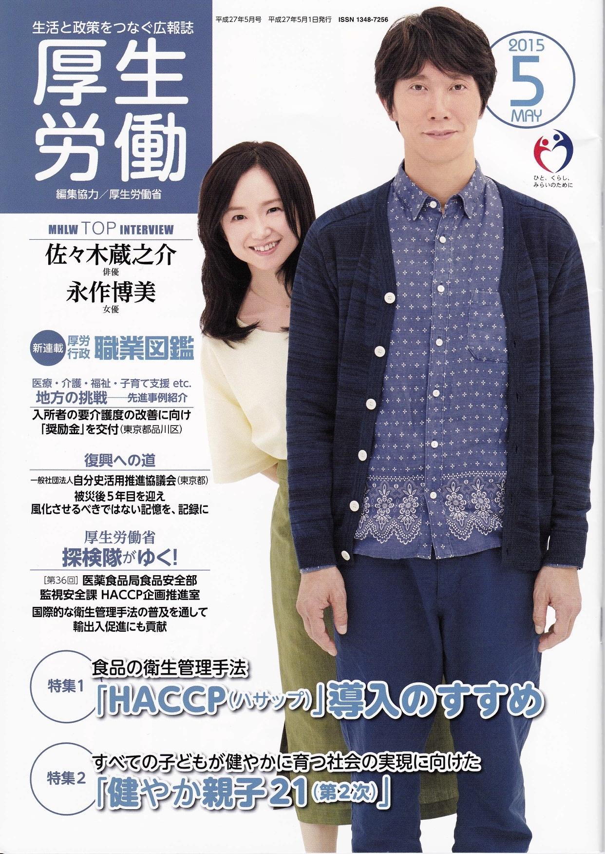 月刊厚生労働1.jpg