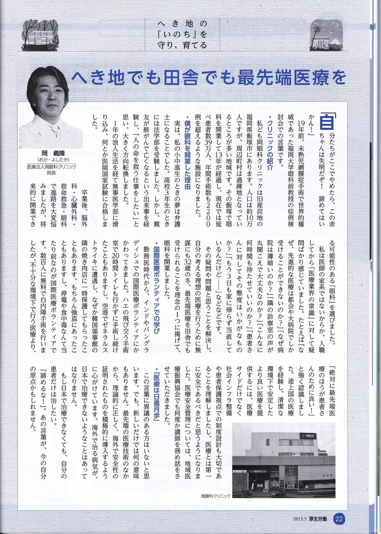 月刊厚生労働2.jpg