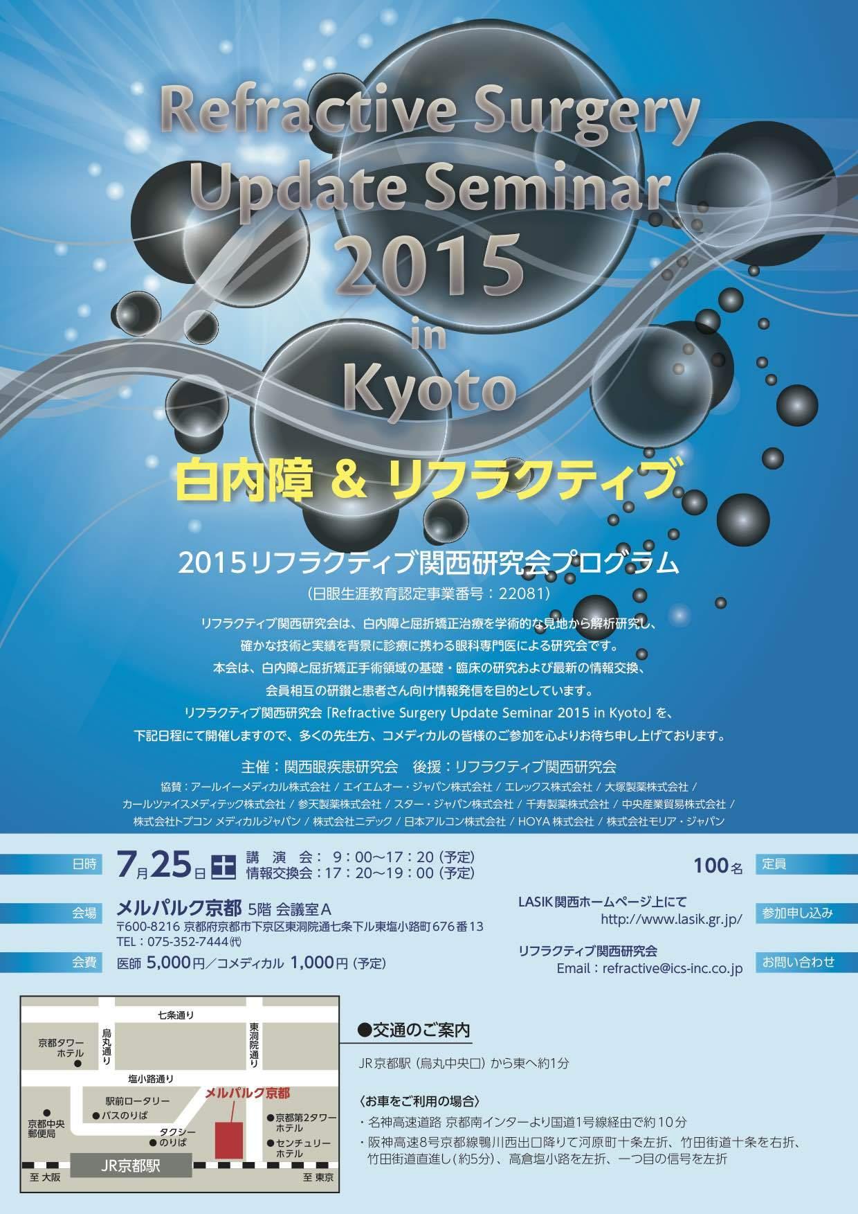 RefractiveSurgeryUpdateSeminar2015inKyoto.jpg